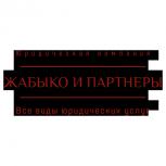 Юридические услуги, Вологда